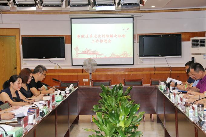 黄陂法院召开多元化纠纷解决机制工作推进会